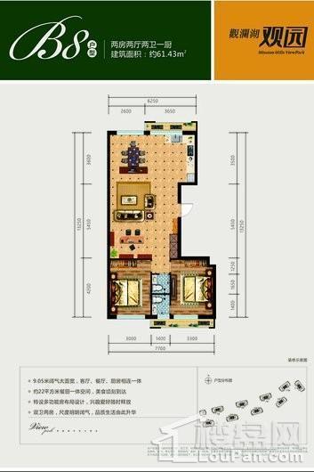 观澜湖·观园B8户型 2室2厅2卫1厨