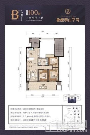鲁能山海天泰山7号B户型 3室2厅1卫1厨