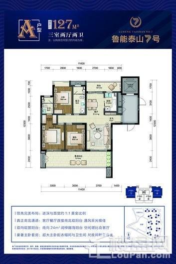 鲁能山海天泰山7号A户型 3室2厅2卫1厨