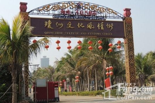 滨江名苑周边 琼州文化风情街
