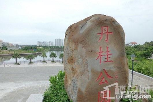 爱克·养生谷周边丹桂公园