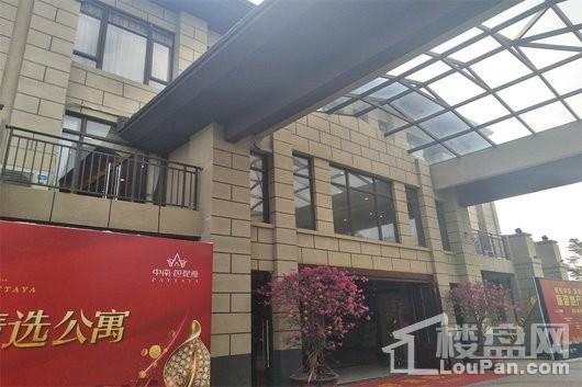 中南·芭提雅营销中心大门