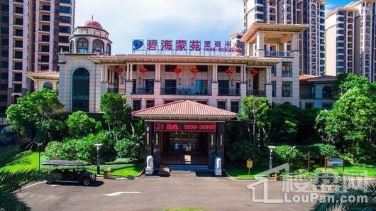 碧海蒙苑营销中心