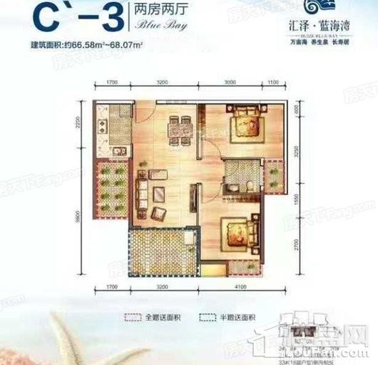 汇泽·蓝海湾C'-3户型图 2室2厅1卫1厨