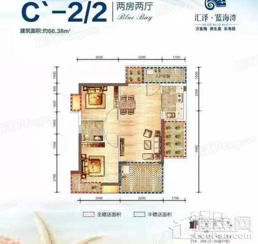汇泽·蓝海湾C'-2/2户型 2室2厅1卫1厨