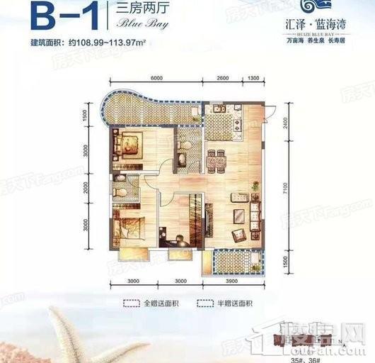 汇泽·蓝海湾B-1户型 3室2厅1卫1厨