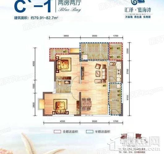 汇泽·蓝海湾C'-1户型图 2室2厅1卫1厨