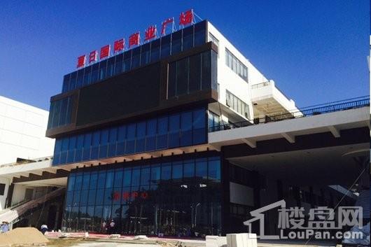 儋州夏日国际商业广场实景图