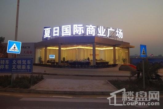 儋州夏日国际商业广场售楼处