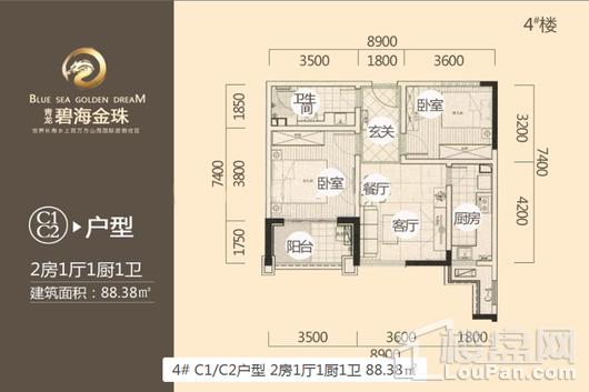 碧海金珠花园4#C2户型 2室1厅1卫1厨