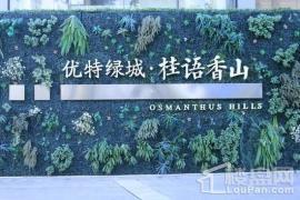 優特綠城·桂語香山