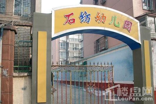 国赫天著项目周边幼儿园