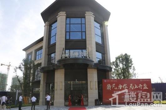 大唐丨阳光城翡丽公馆大唐阳光城翡丽公馆营销中心