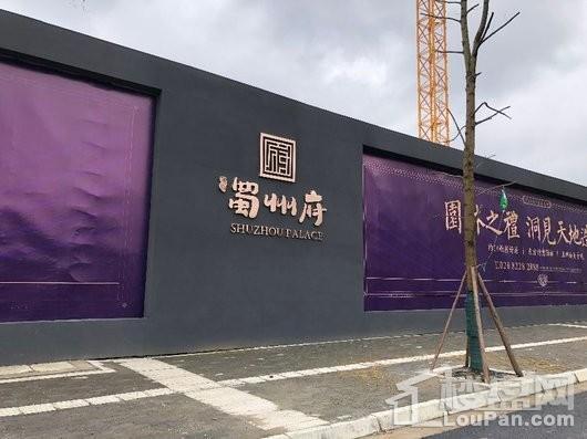 隆腾蜀州府实景图