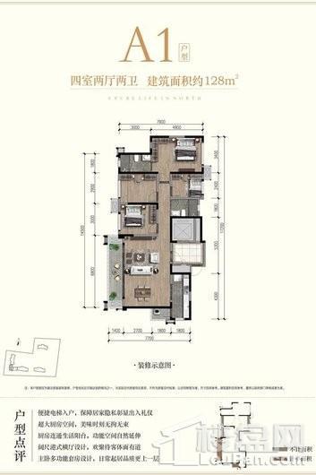 朗基香樾府户型图