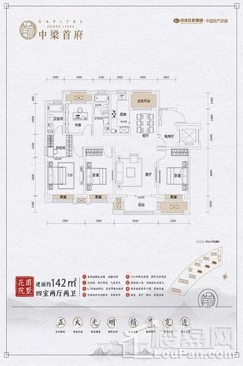 中梁首府142平米户型 4室2厅2卫1厨