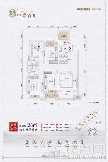 中梁首府126平米户型 4室2厅2卫1厨