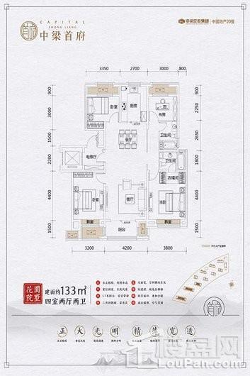 中梁首府133平米户型 4室2厅2卫1厨