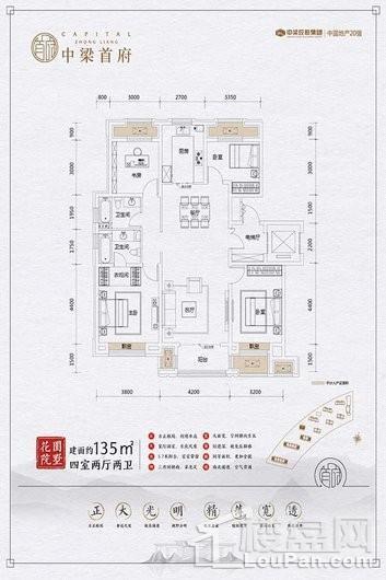 中梁首府135平米户型 4室2厅2卫1厨