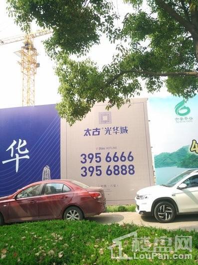 太古·光华城
