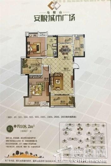 安粮城市广场户型图