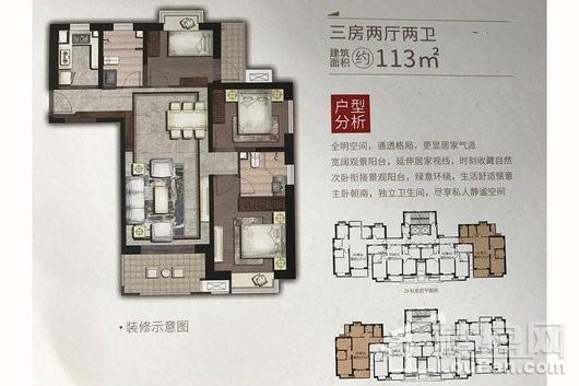 万科城市之光2#、6#113㎡ 3室2厅2卫1厨