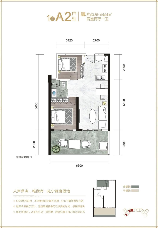 1#A2户型 两房两厅一卫 63.85-64.64㎡