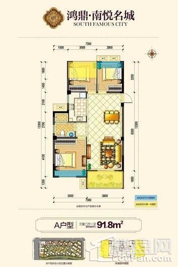 鸿鼎·南悦名城A户型 3室2厅1卫1厨