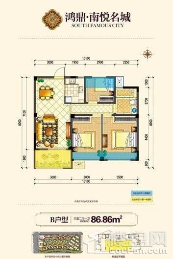 鸿鼎·南悦名城B户型 3室2厅1卫1厨