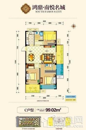 鸿鼎·南悦名城C户型 3室2厅2卫1厨