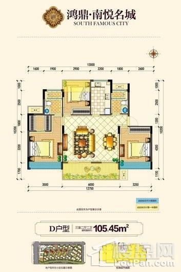 鸿鼎·南悦名城D户型 3室2厅2卫1厨