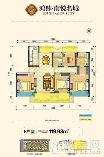 鸿鼎·南悦名城E户型 4室2厅2卫1厨