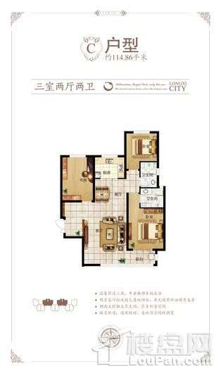 龙溪城二期C户型 3室2厅2卫1厨