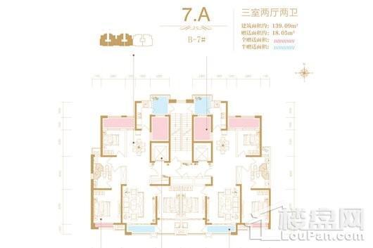 润德天悦城B-7#标准层7A户型 3室2厅2卫1厨