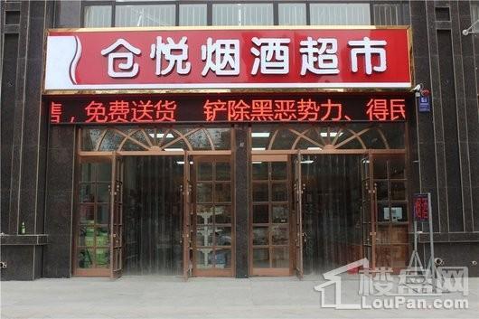 润德天悦城周边烟酒超市