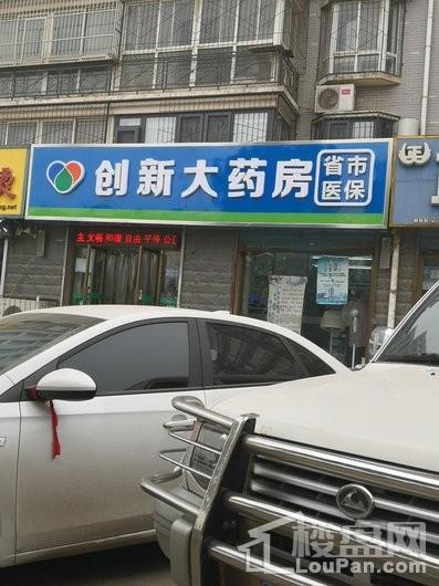 天山熙湖三期项目东侧创新大药房