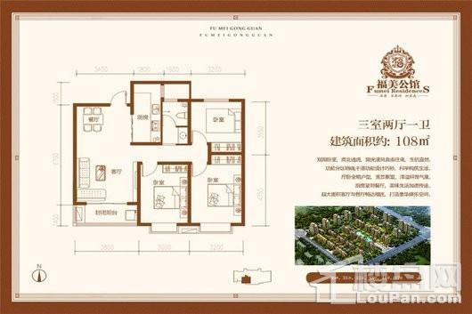 福美公馆3期108平户型 3室2厅1卫1厨