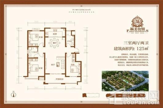 福美公馆3期125平户型 3室2厅2卫1厨