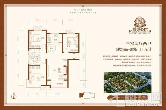 福美公馆3期高层户型 3室2厅2卫1厨