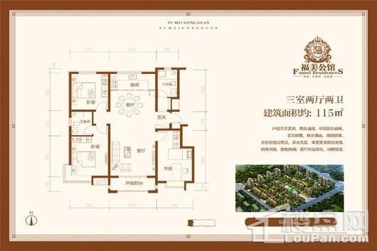 福美公馆3期洋房户型 3室2厅2卫1厨
