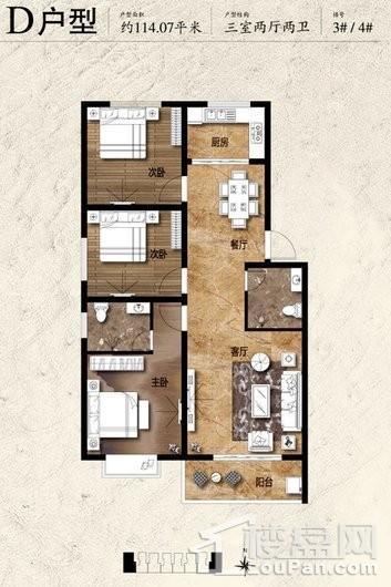 蓝郡绿都3#4#标准层D户型 3室2厅2卫1厨