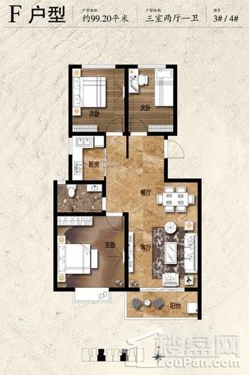 蓝郡绿都3#4#标准层F户型 3室2厅1卫1厨