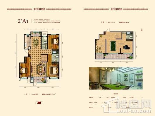 和平阳光苑2#A1户型 4室3厅3卫1厨