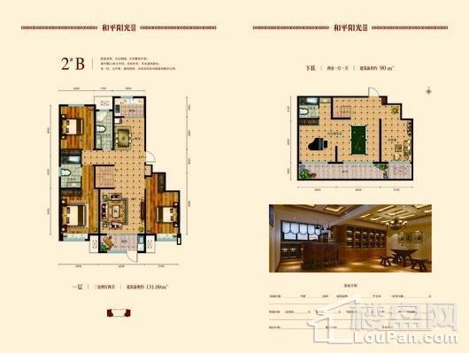 和平阳光苑2#B户型 4室3厅3卫1厨