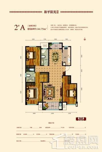 和平阳光苑2#A户型 3室2厅2卫1厨