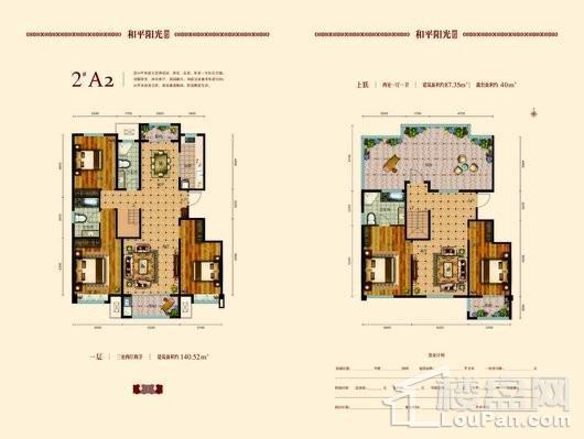 和平阳光苑2#A2户型 5室3厅3卫1厨