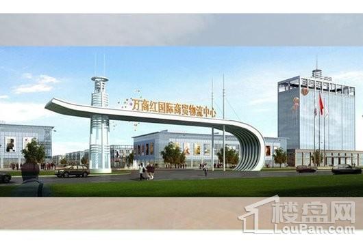 赣西万商红国际商贸物流中心