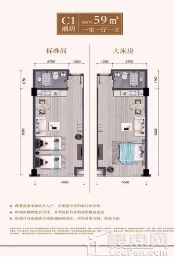 华景川·碧海辰园户型图