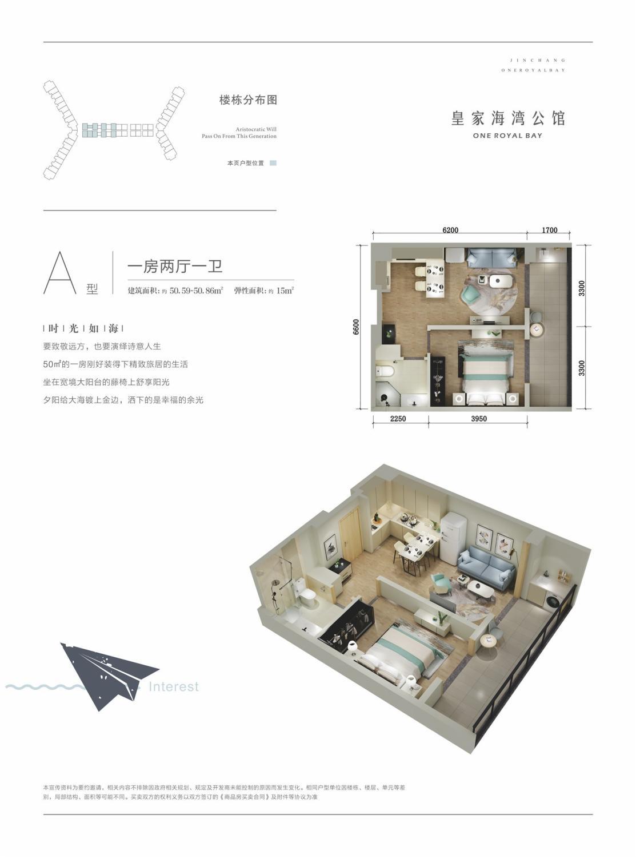 6#楼A户型 1室2厅1卫 约50.59m²~50.86m²