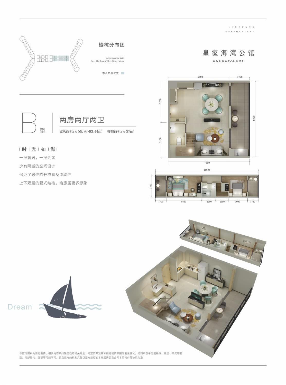 6#楼B户型 2室2厅2卫 约89.93m²~93.44m²